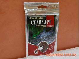 Корм Стандарт гранули 100 ml.Золота Рибка