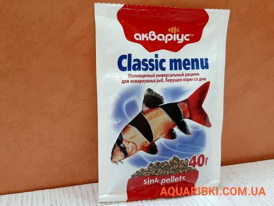 Корм Classic Menu - Sink Pellets 40 г. Аквариус