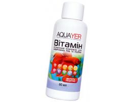 Витамин, 60мл (AQUAYER)